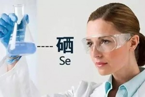 补哪种硒才科学科学补硒你需知